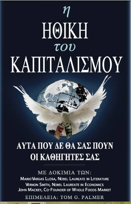 Morality of Capitalism in Greek