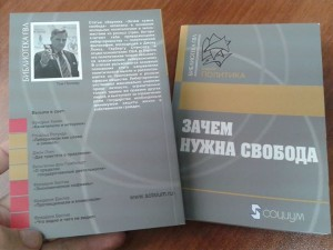 Why Liberty - Russian Translation
