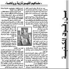 Libertarian%20Thought%20and%20Its%20Pioneers%20in%20Arabic-%20Press%20Release%2027%20May%202008%20Al-watan%20Newspaper%20of%20Qatar.jpg