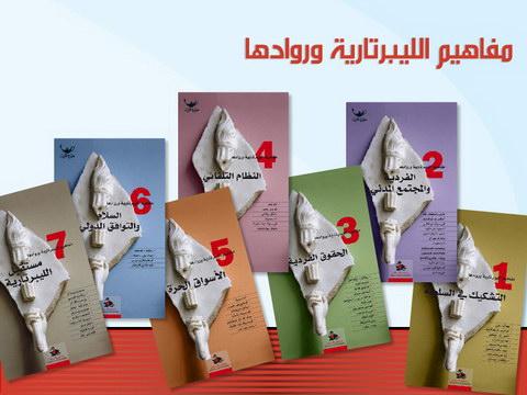 leberetareya_and_rowadoha_books.jpg